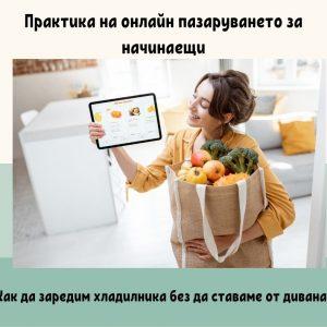 Онлайн пазаруване за начинаещи 2