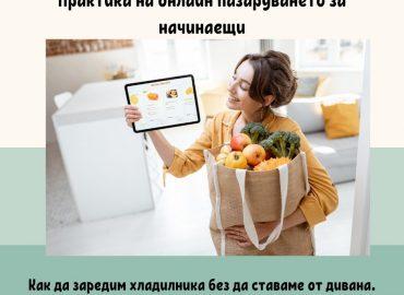 Онлайн пазаруване за начинаещи 4