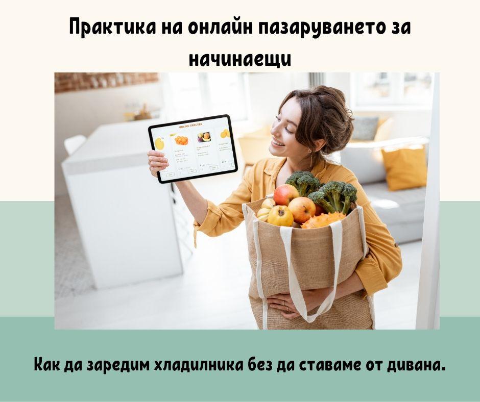 Онлайн пазаруване за начинаещи 1
