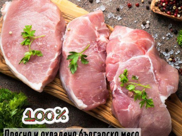 Сурово българско месо